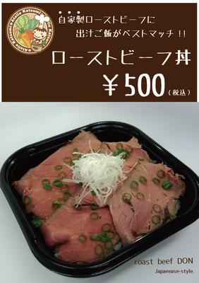 ローストビーフ丼和風.jpg